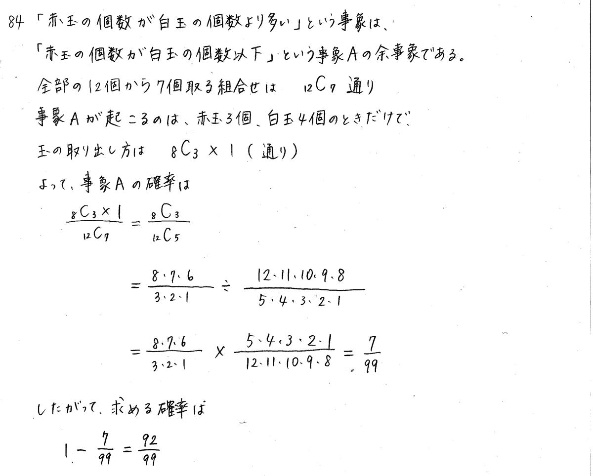 クリアー数学A-84解答