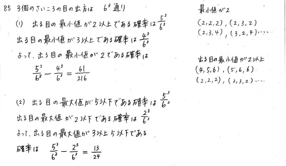 クリアー数学A-85解答