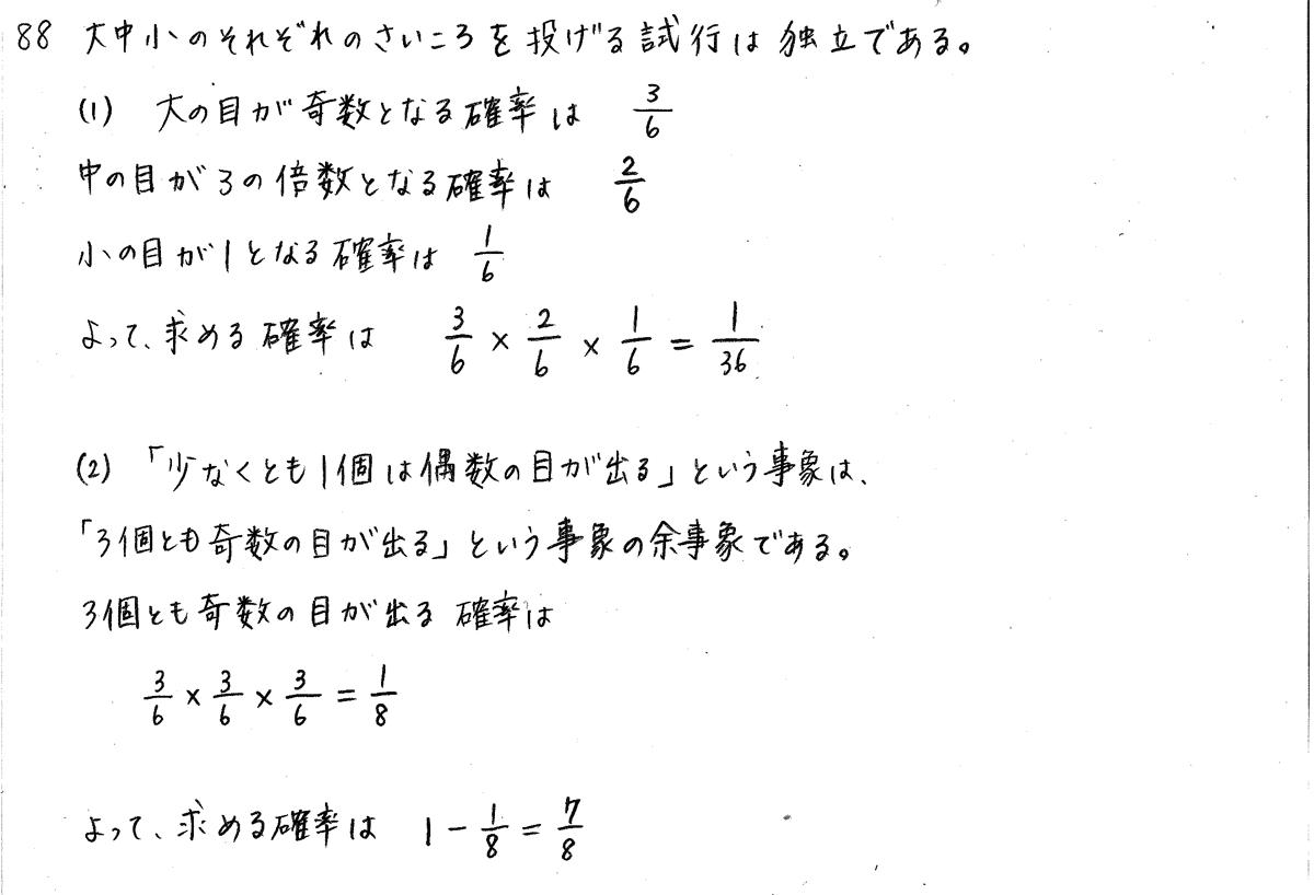 クリアー数学A-88解答