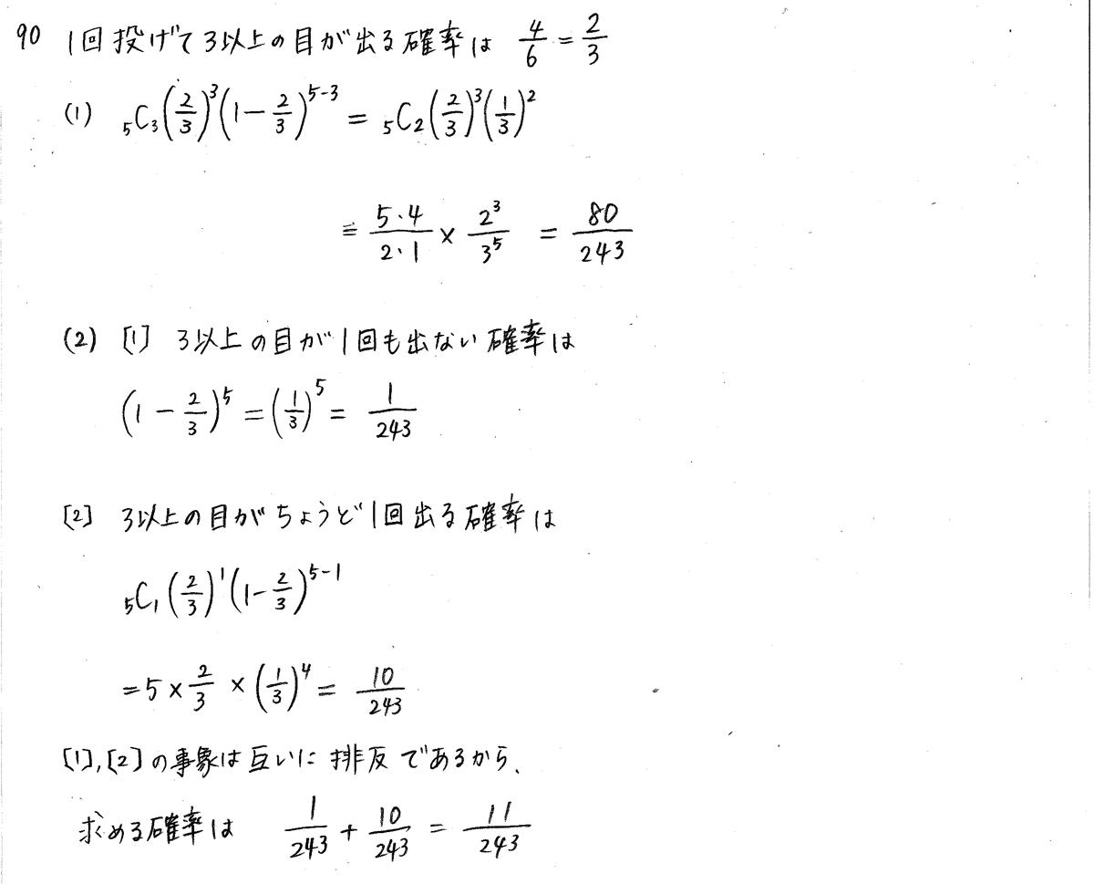 クリアー数学A-90解答