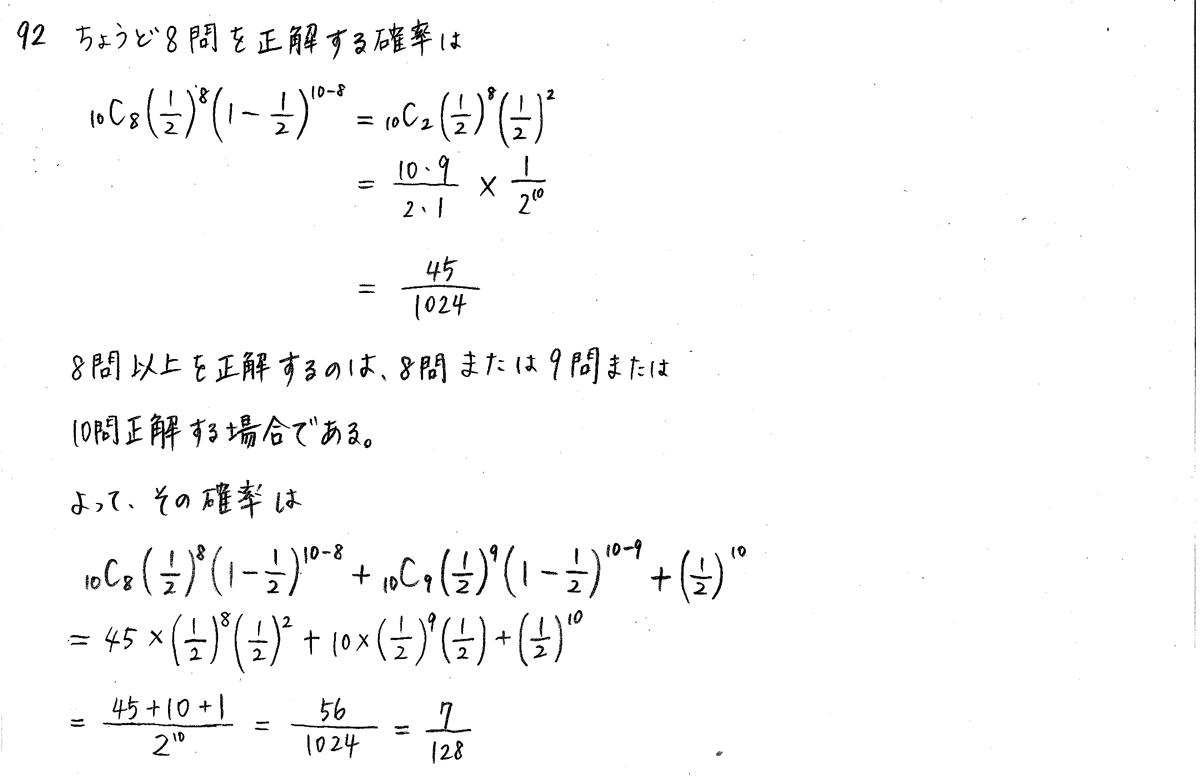 クリアー数学A-92解答