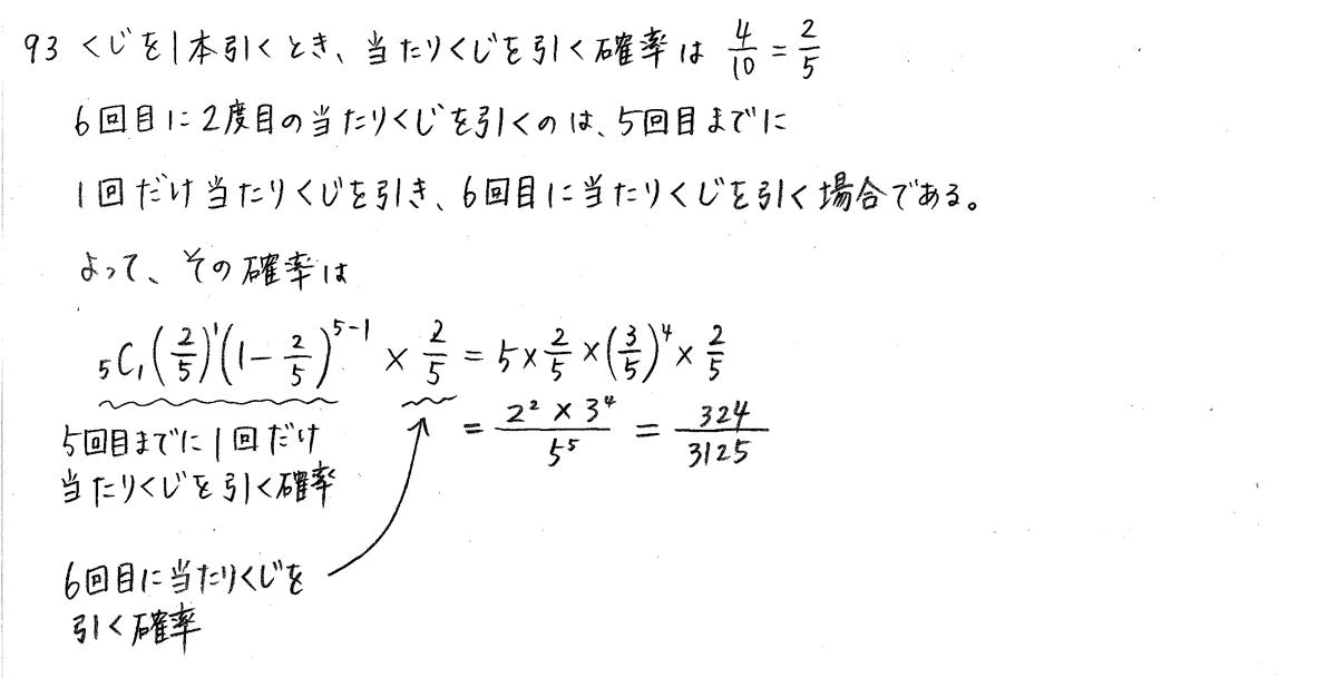 クリアー数学A-93解答