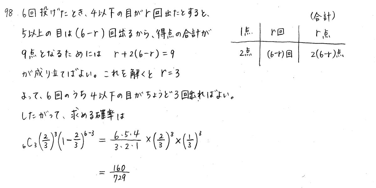 クリアー数学A-98解答