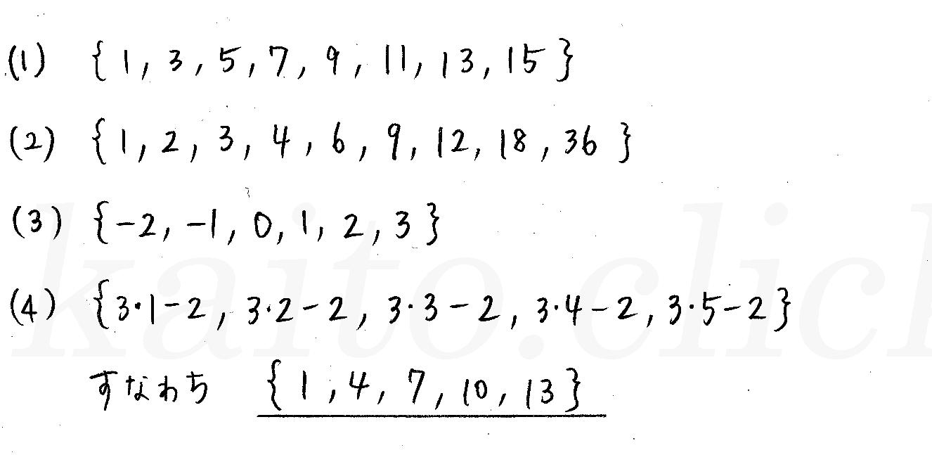 クリアー数学A-1解答