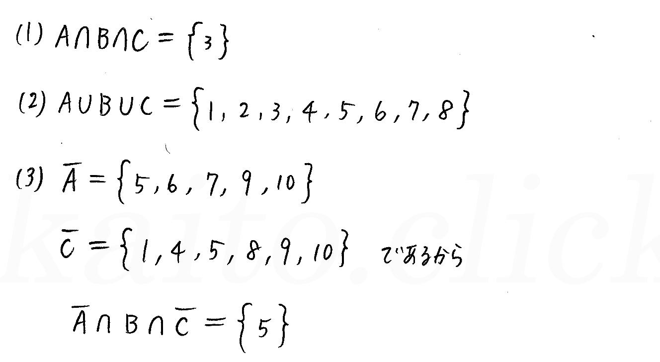 クリアー数学A-10解答
