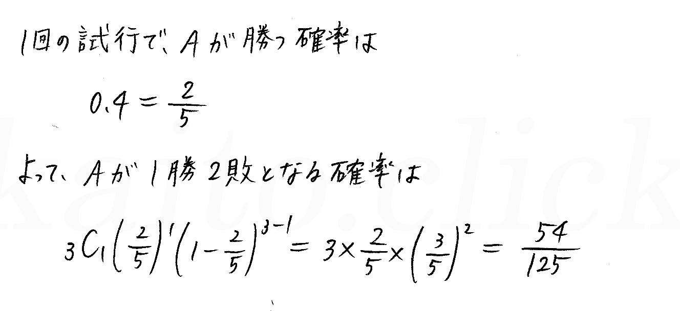 クリアー数学A-106解答