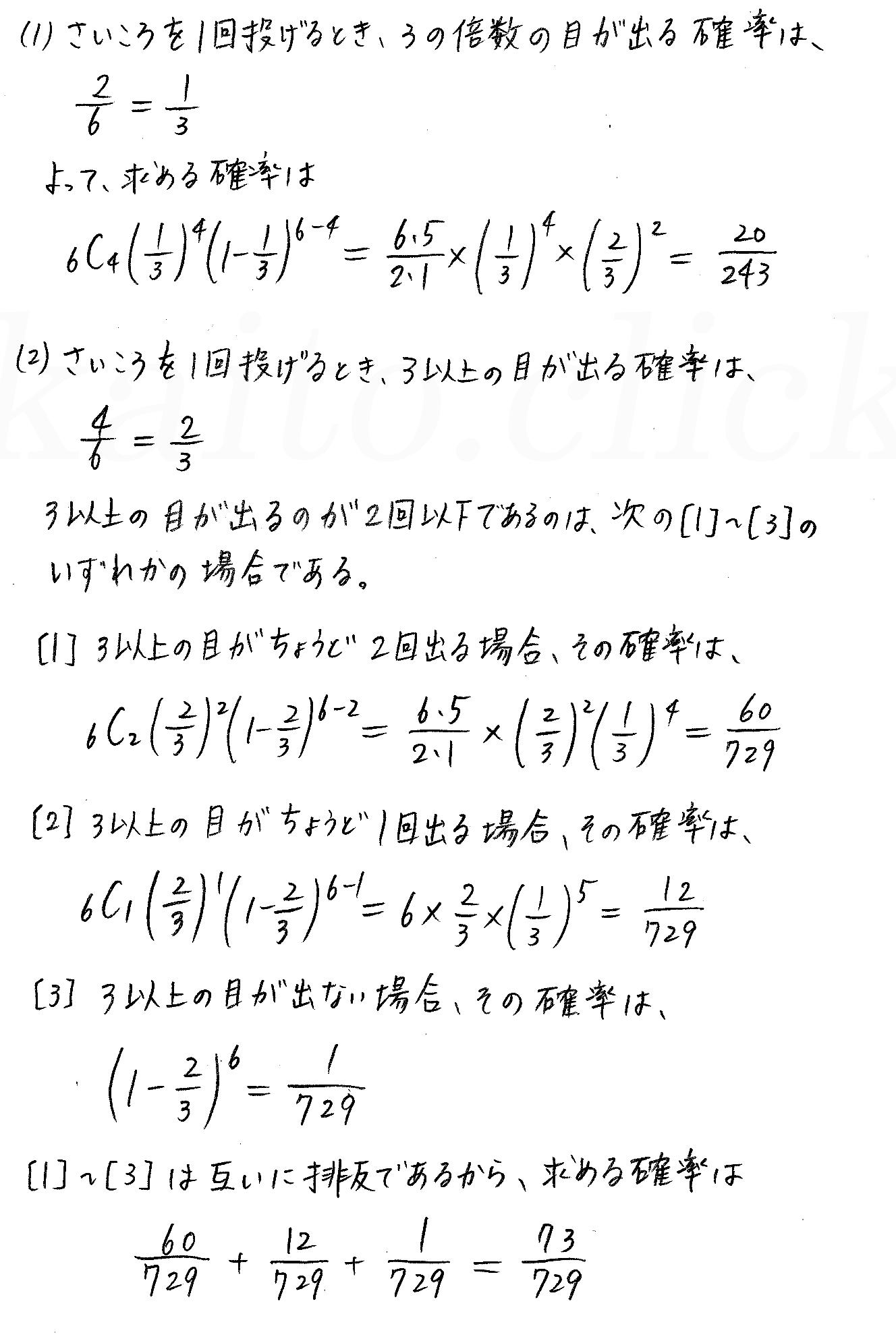 クリアー数学A-109解答
