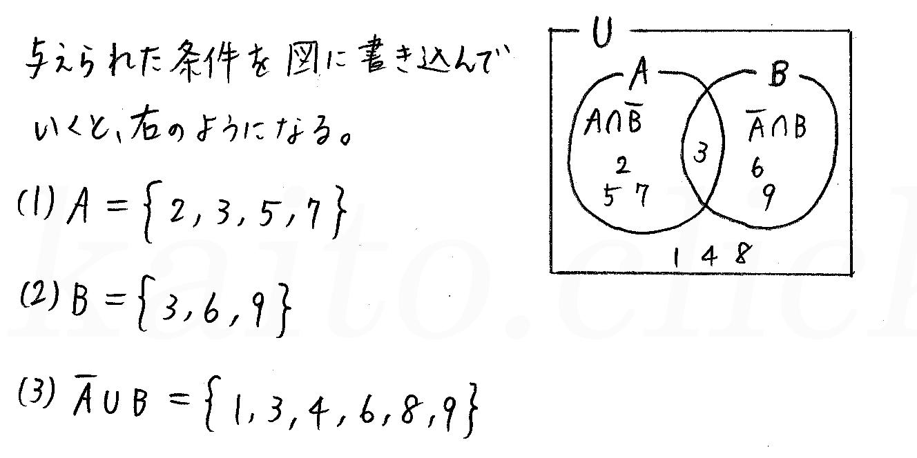 クリアー数学A-11解答