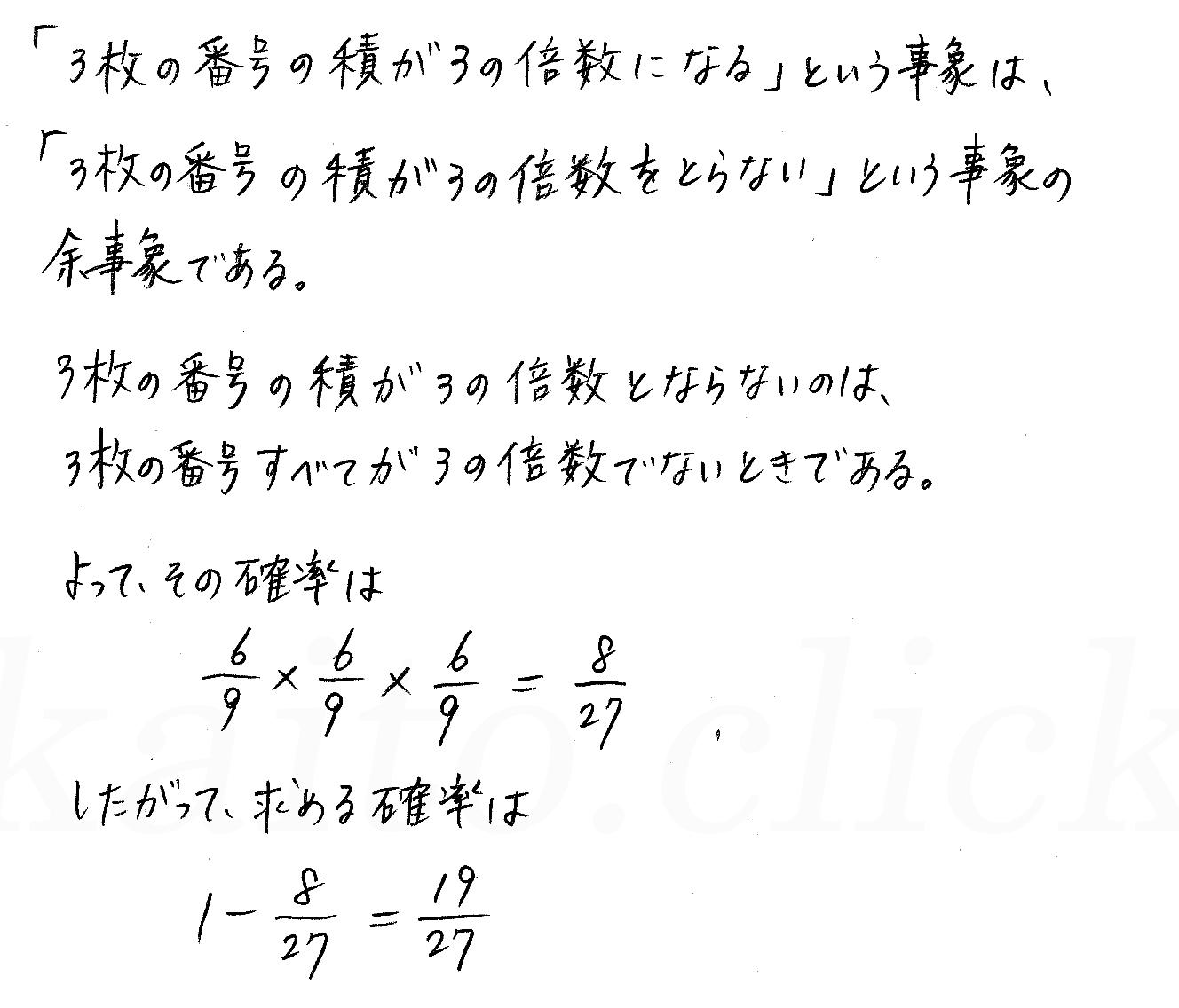 クリアー数学A-110解答