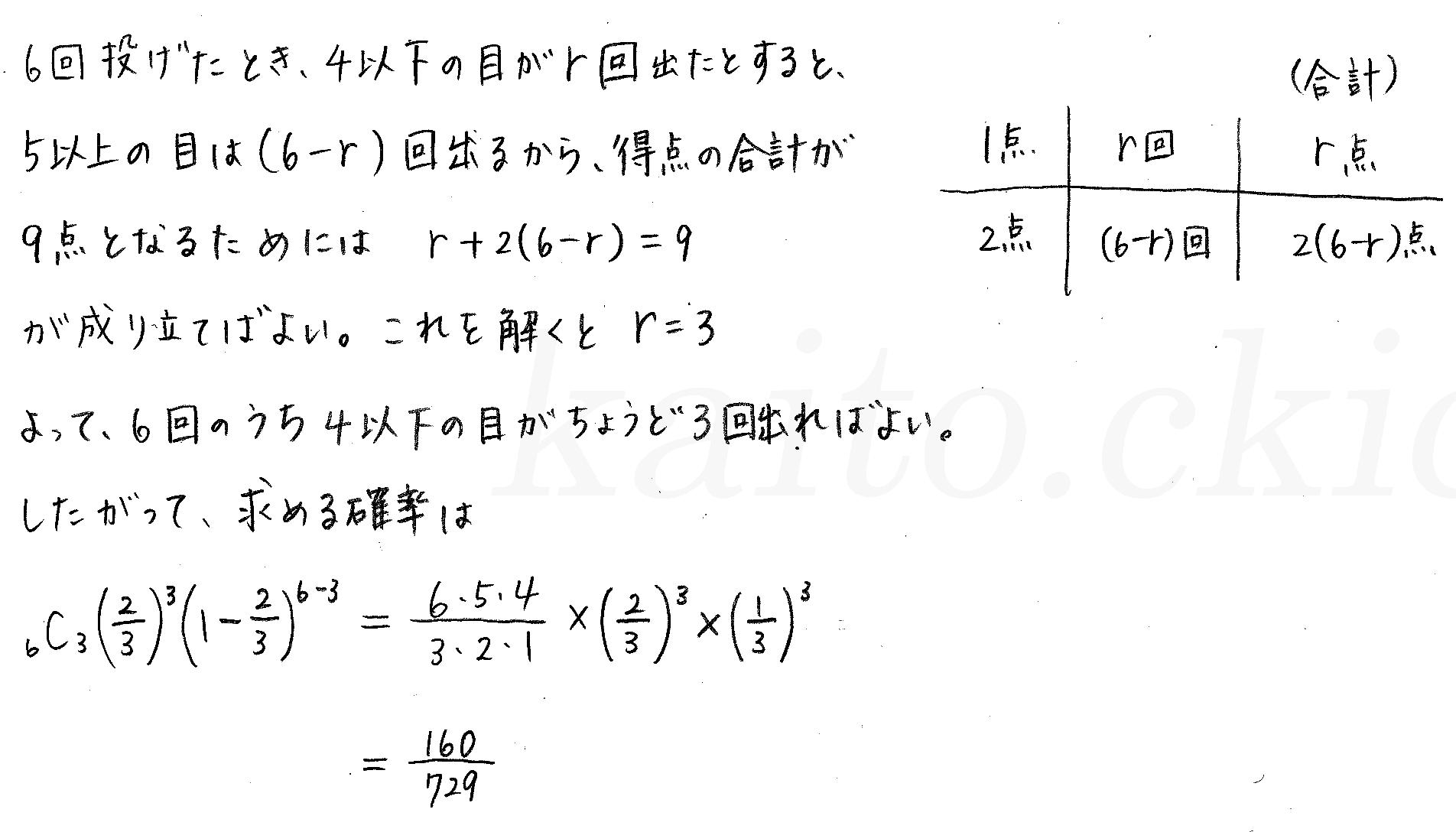 クリアー数学A-115解答