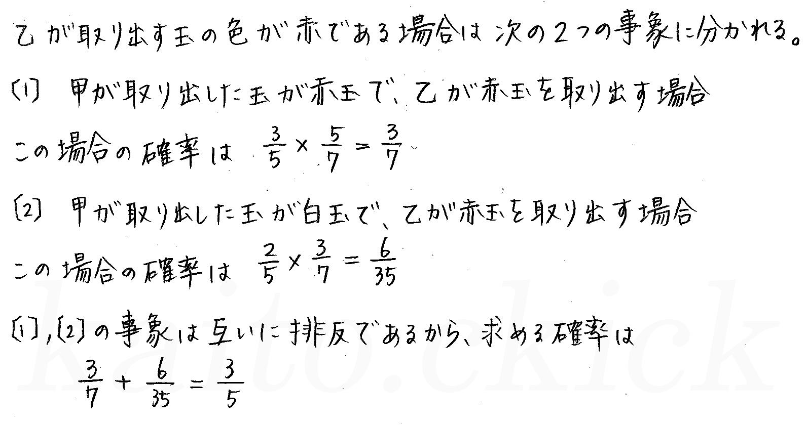 クリアー数学A-121解答