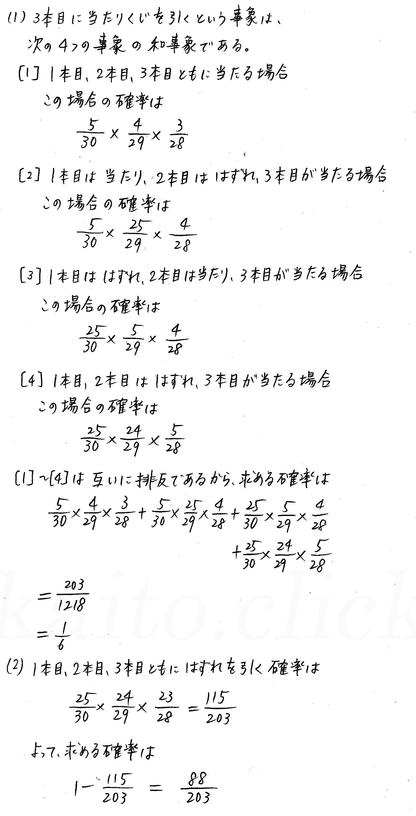 クリアー数学A-122解答