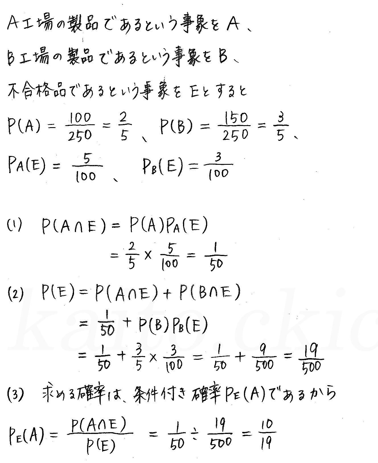 クリアー数学A-125解答