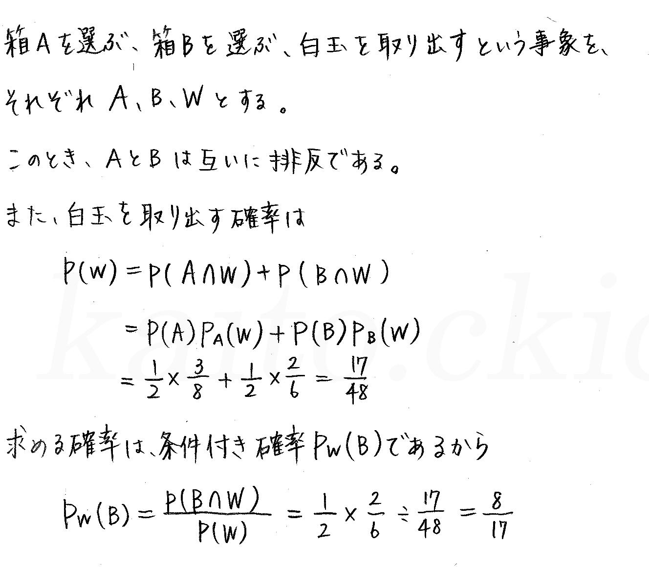 クリアー数学A-126解答