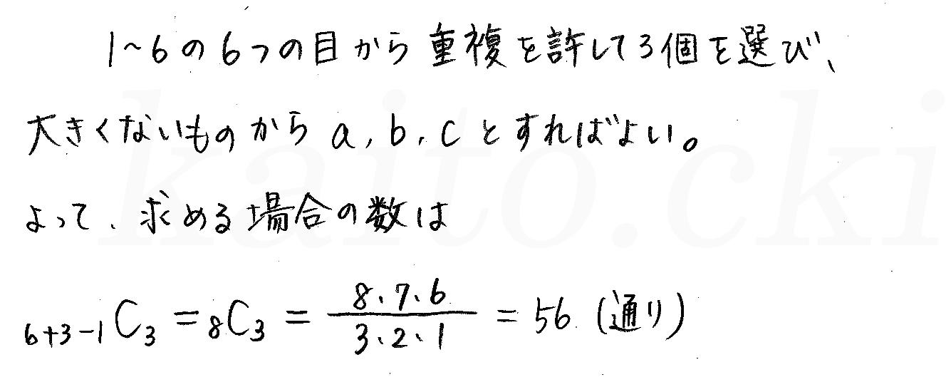クリアー数学A-130解答