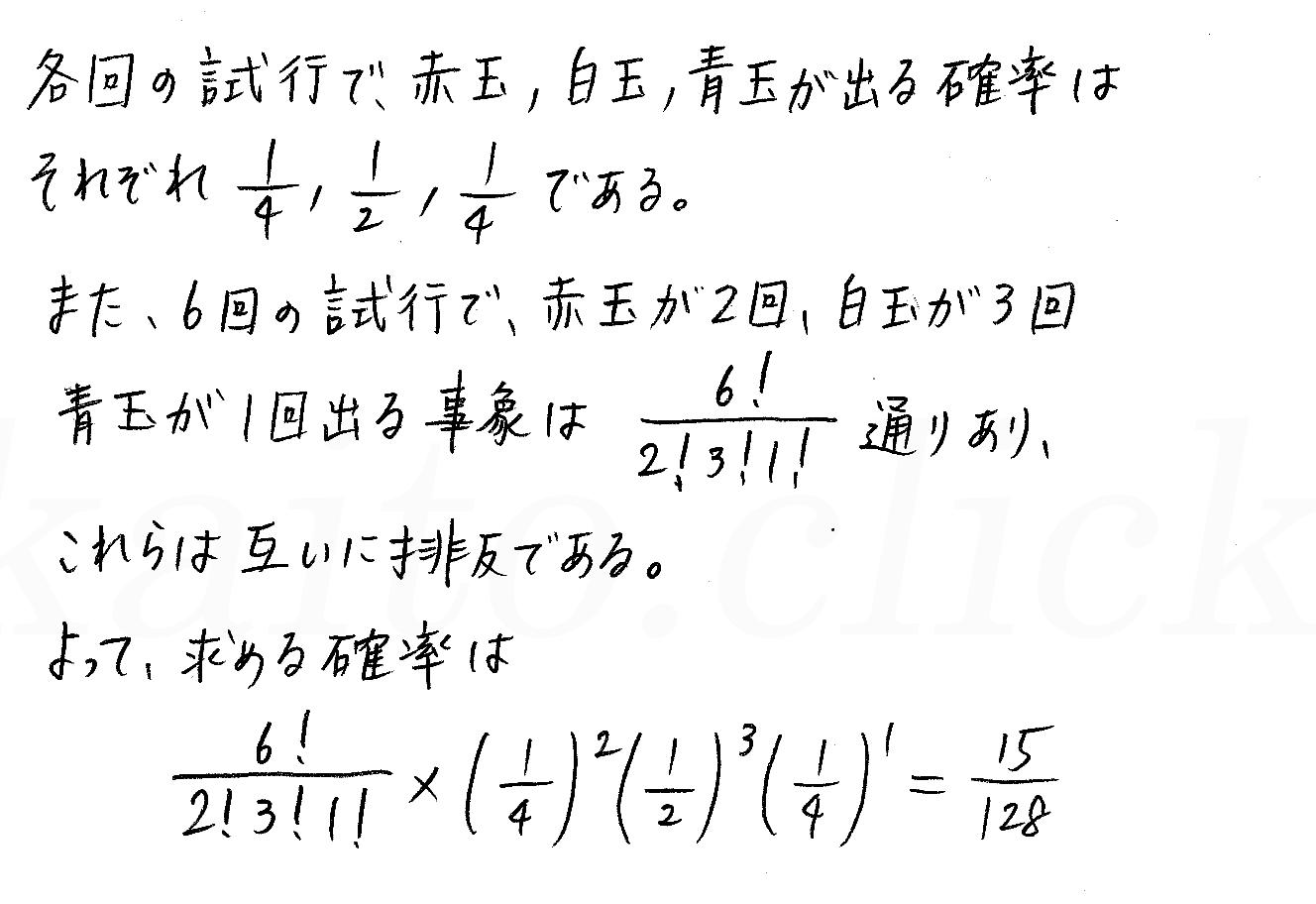 クリアー数学A-131解答