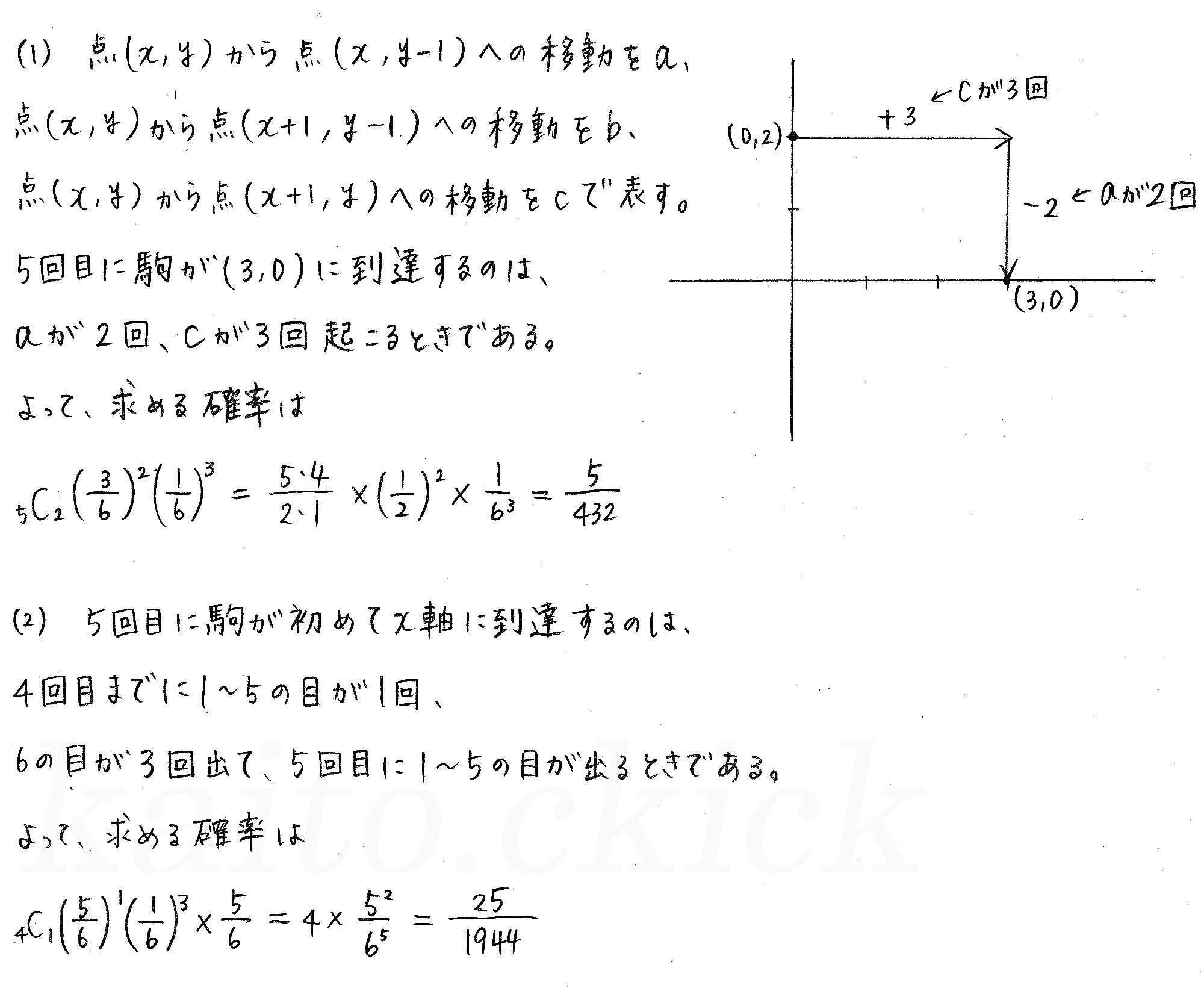 クリアー数学A-132解答