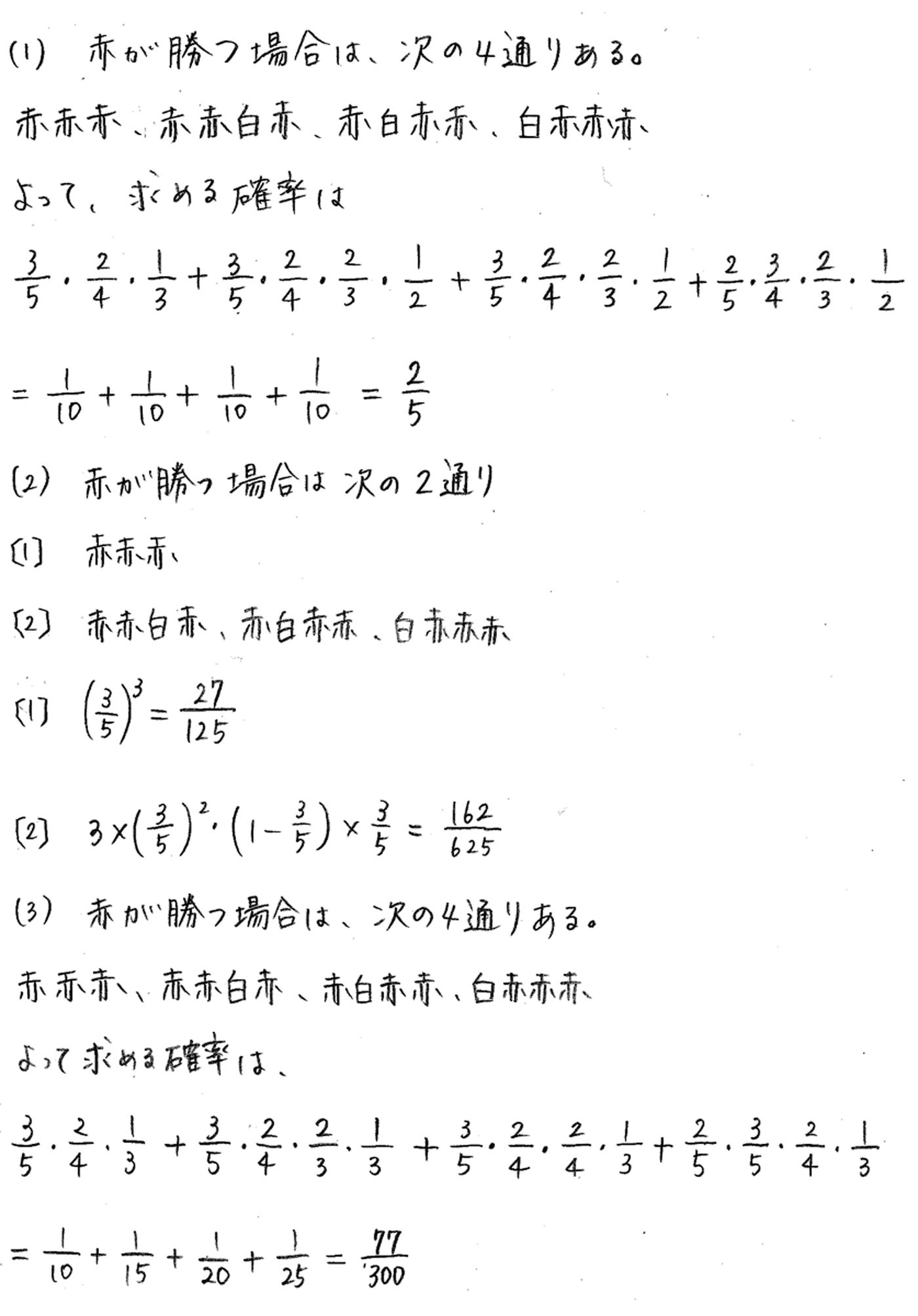 クリアー数学A-133解答