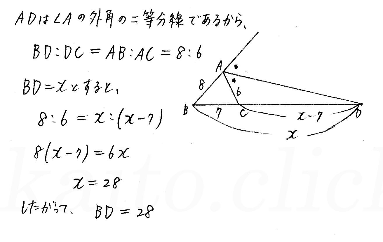 クリアー数学A-137解答