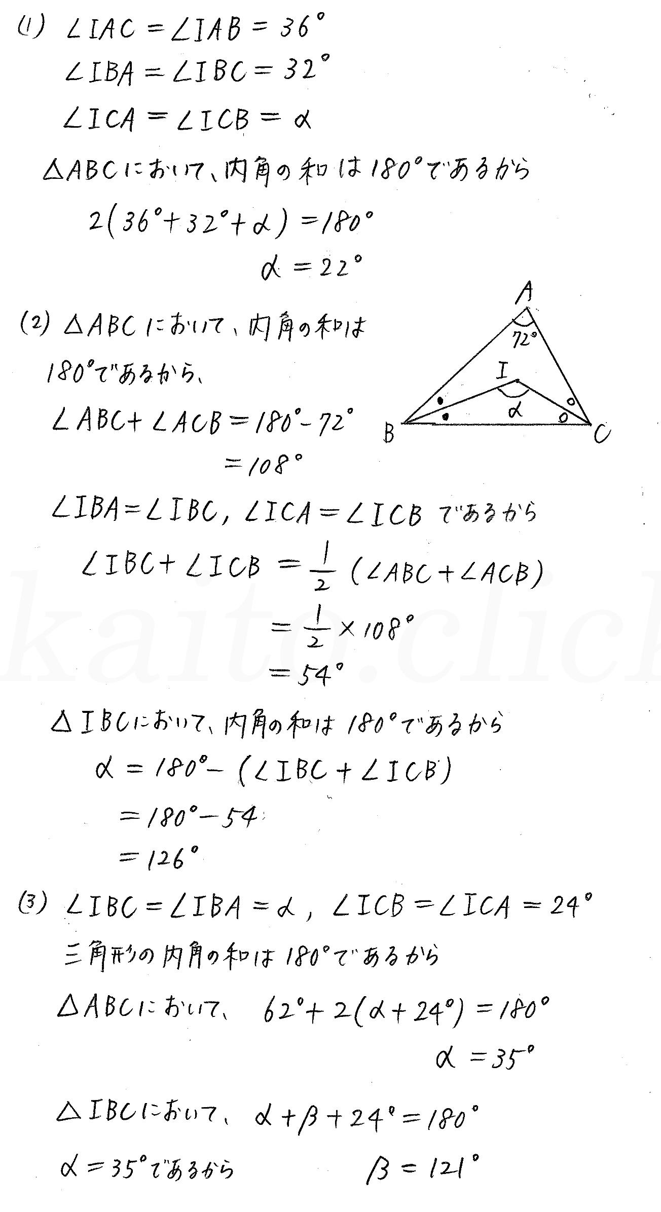 クリアー数学A-140解答