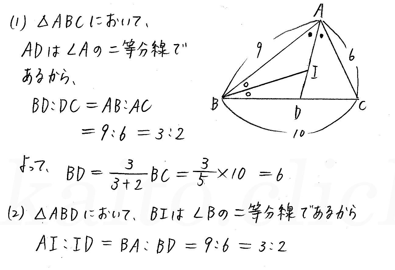 クリアー数学A-141解答