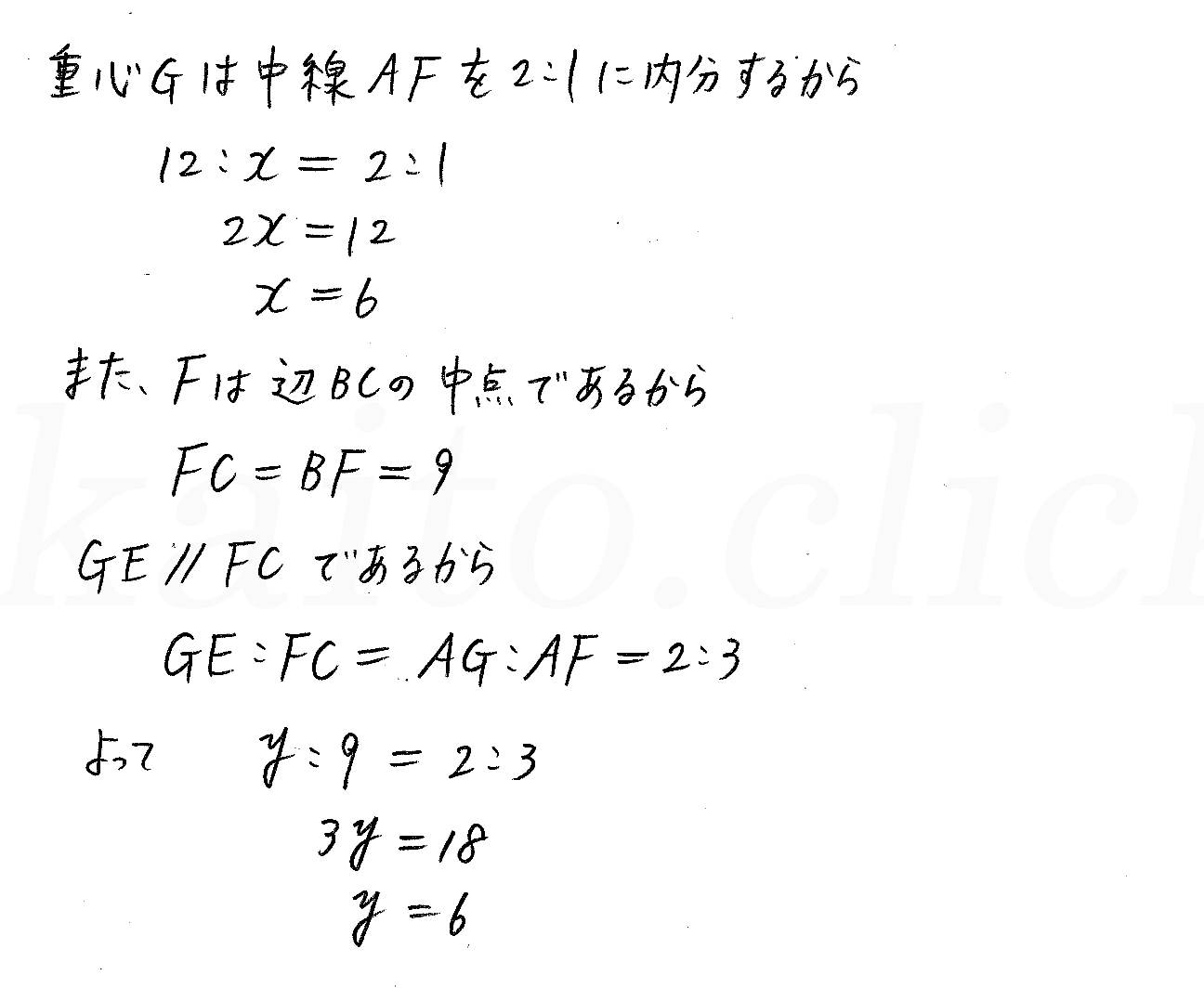 クリアー数学A-143解答