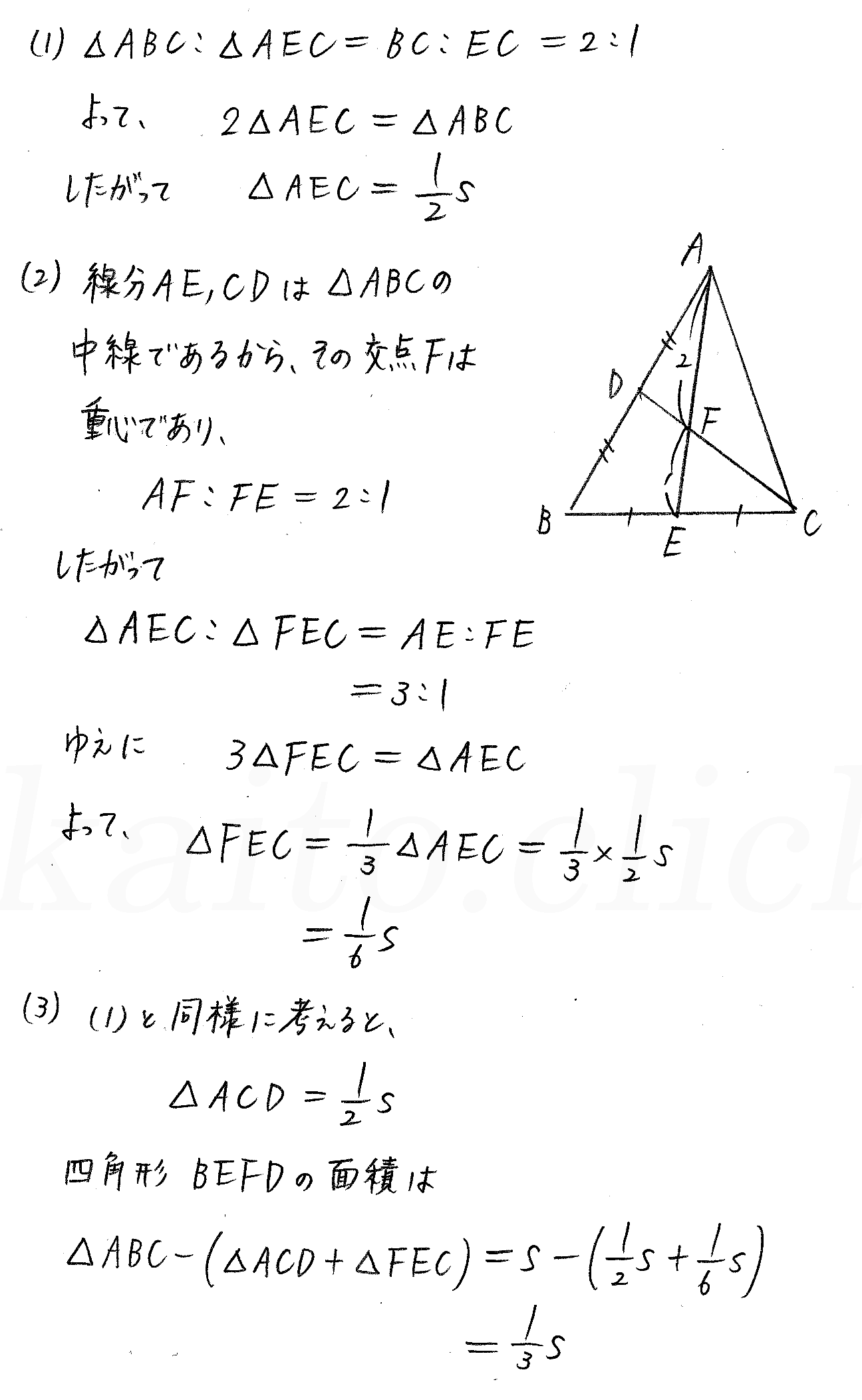 クリアー数学A-144解答