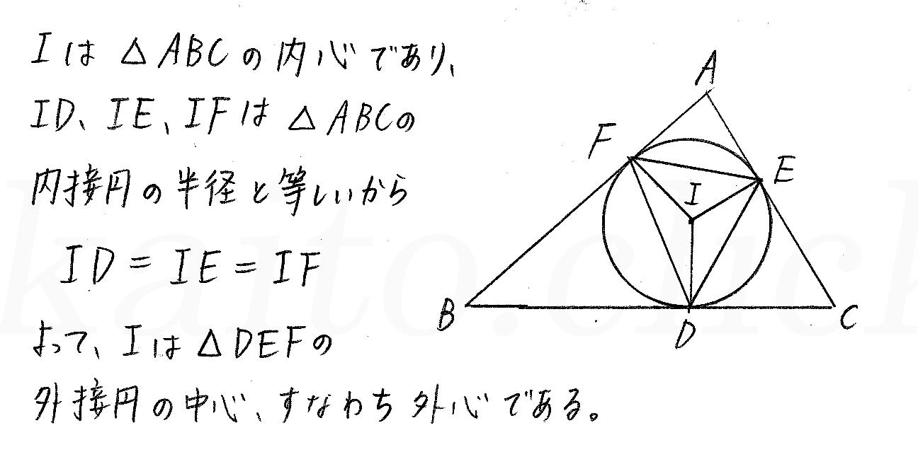 クリアー数学A-146解答