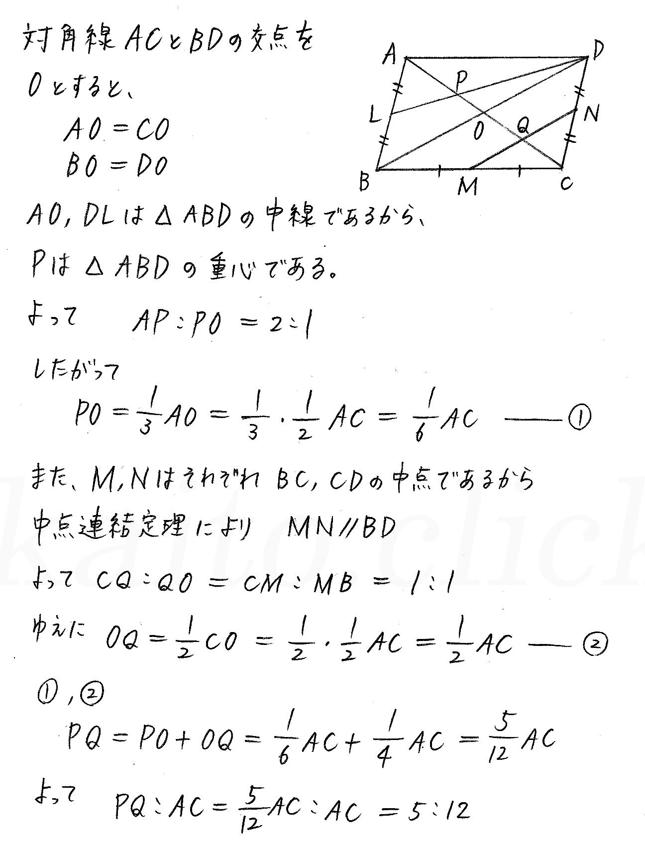 クリアー数学A-150解答