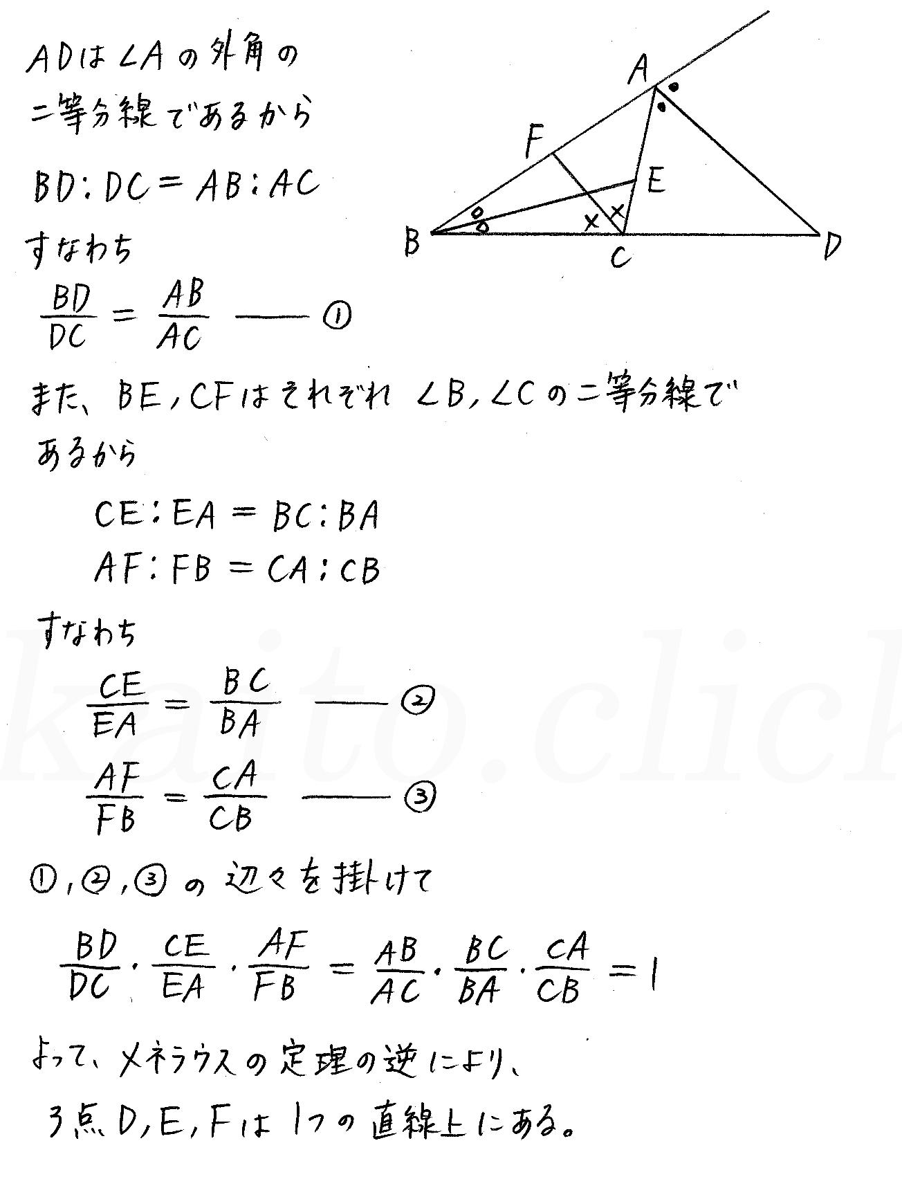 クリアー数学A-155解答