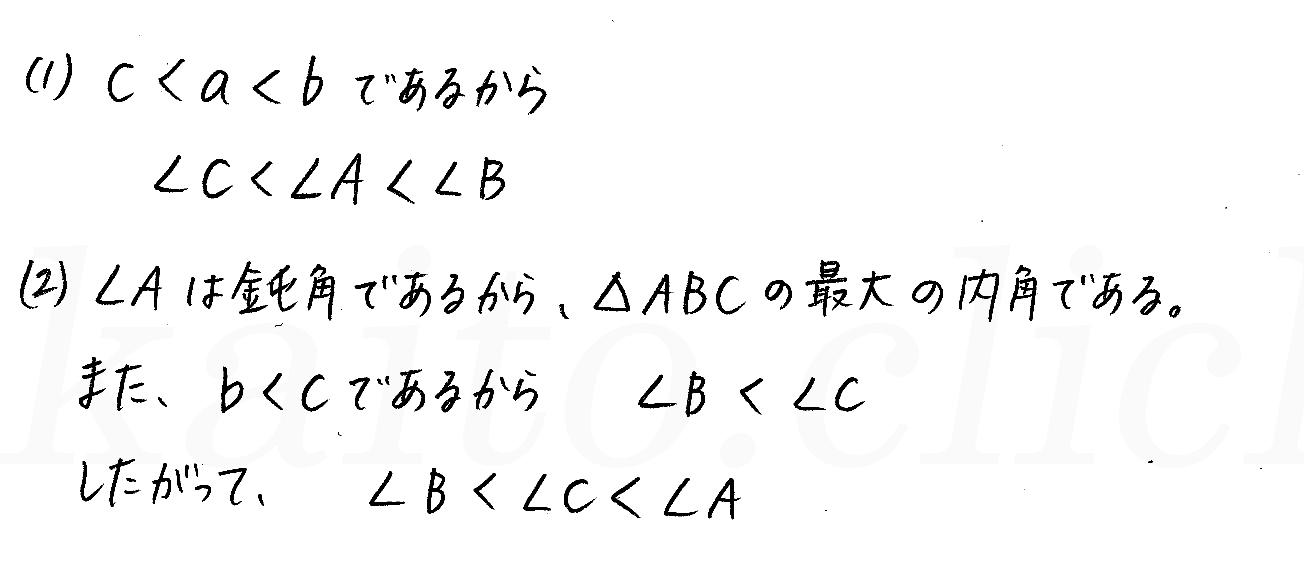 クリアー数学A-157解答