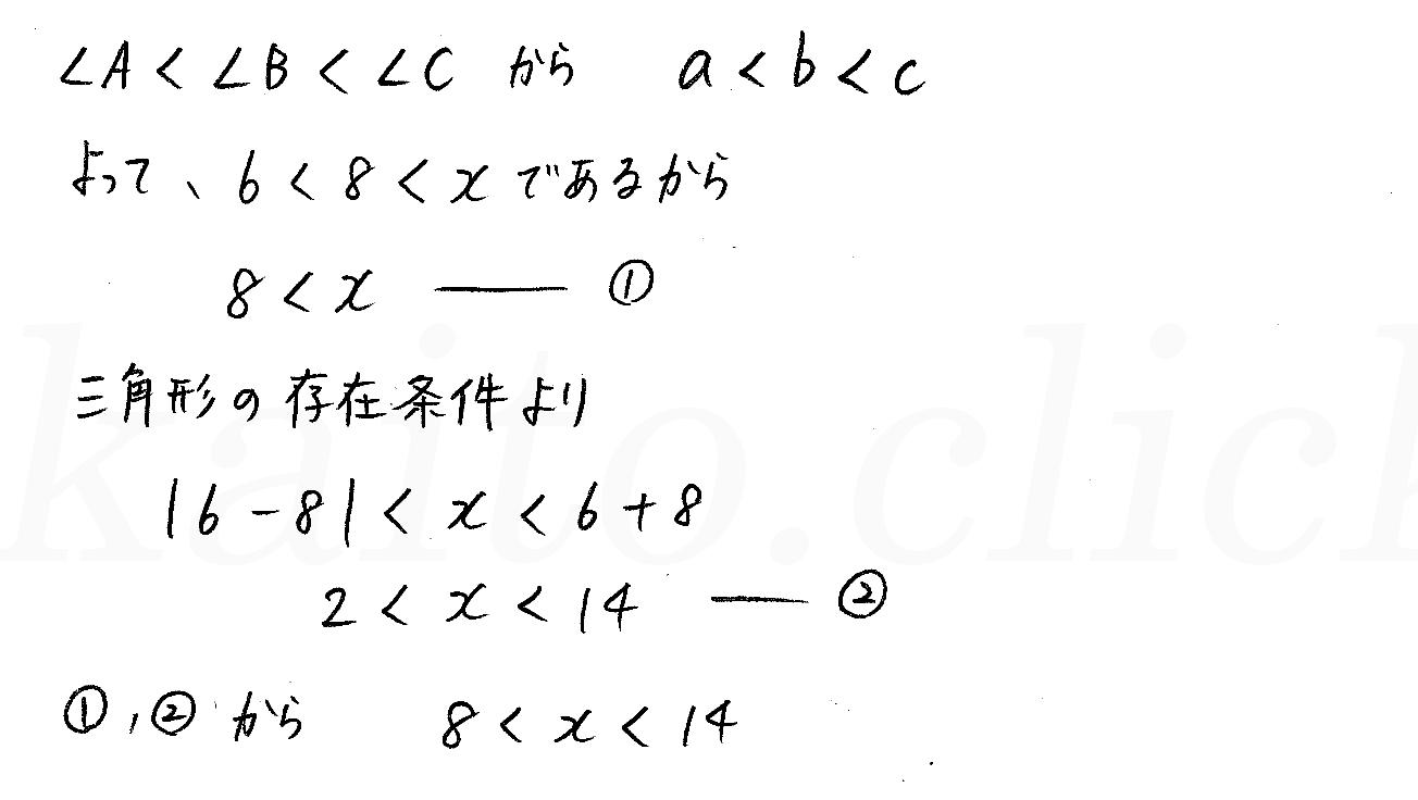 クリアー数学A-159解答