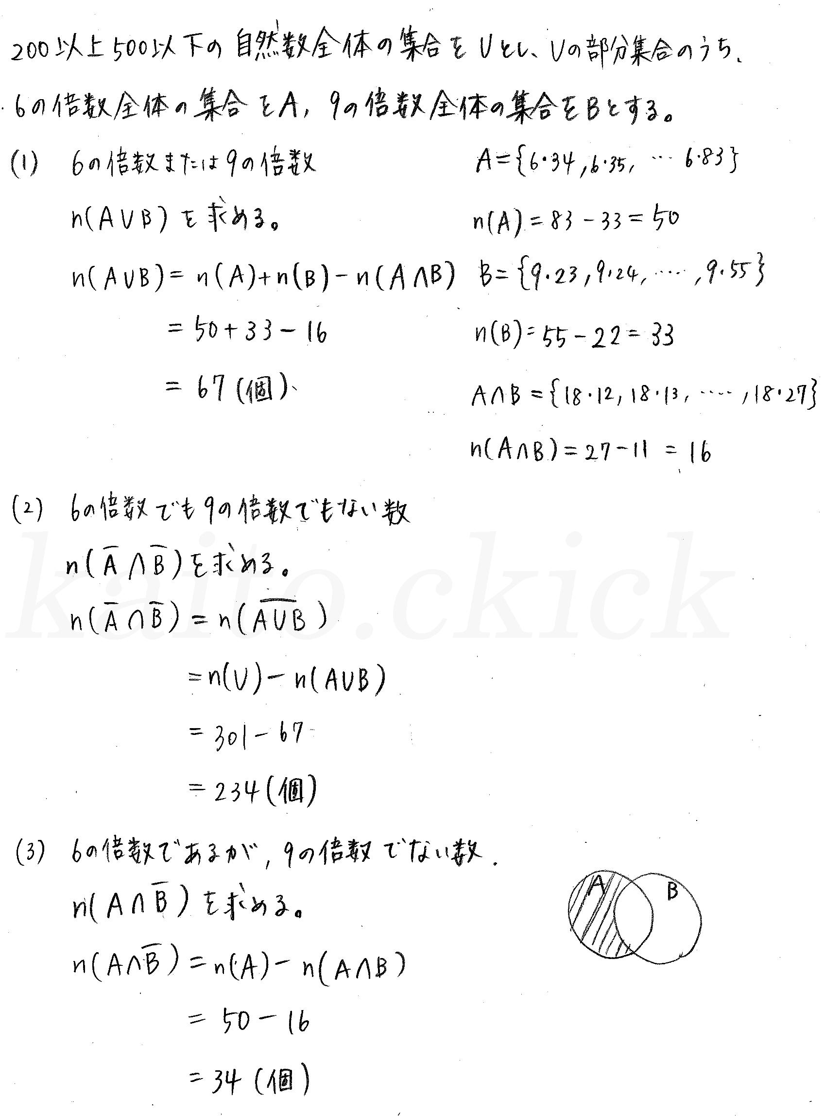 クリアー数学A-16解答