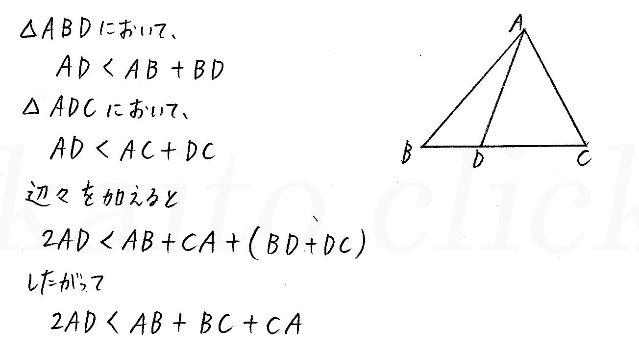 クリアー数学A-160解答