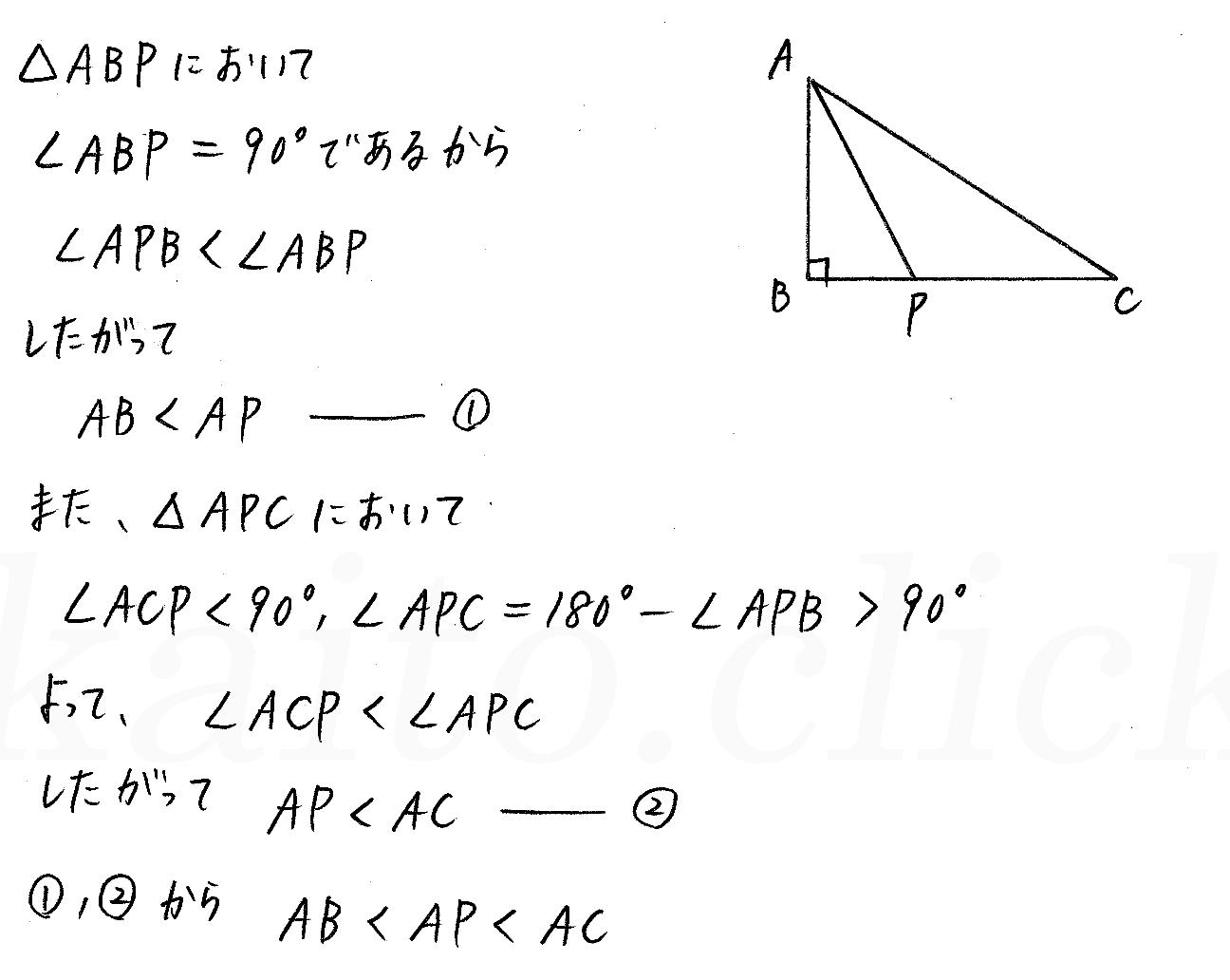 クリアー数学A-161解答