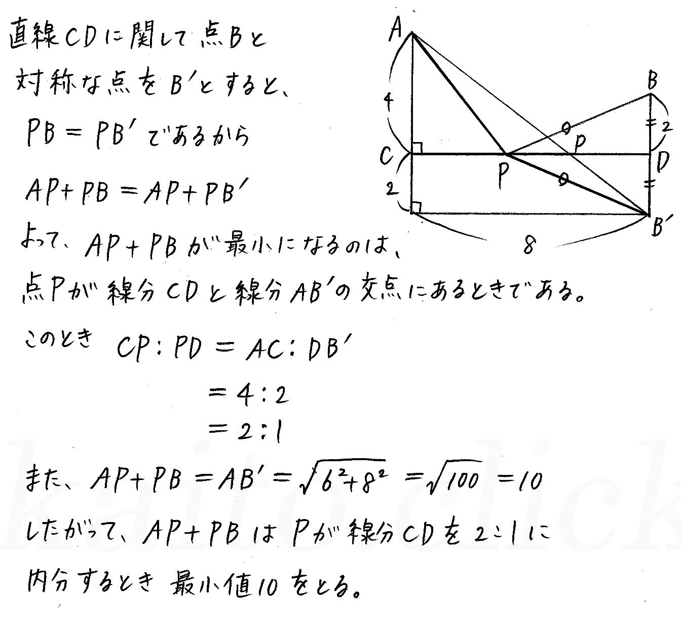 クリアー数学A-162解答