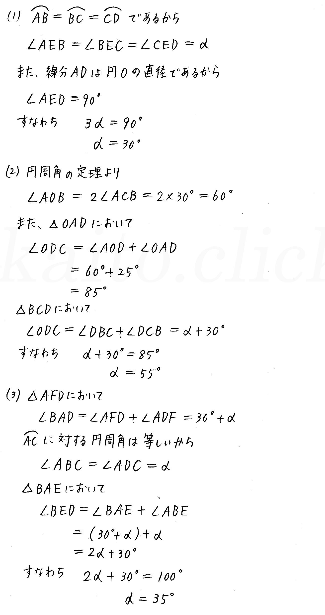 クリアー数学A-163解答