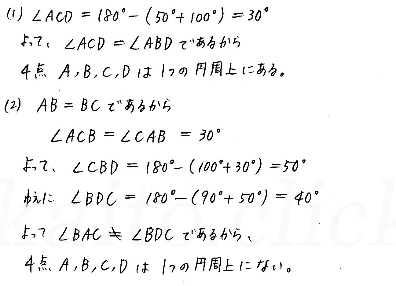 クリアー数学A-164解答