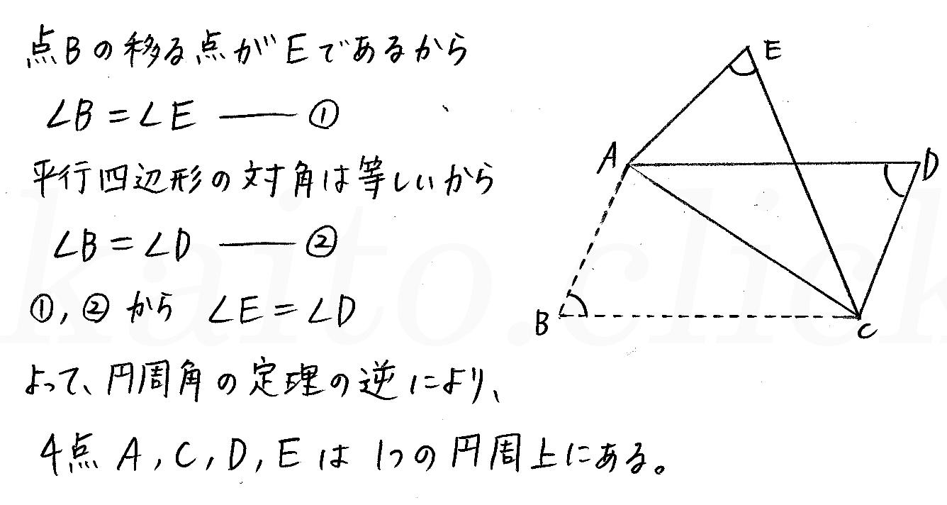 クリアー数学A-166解答