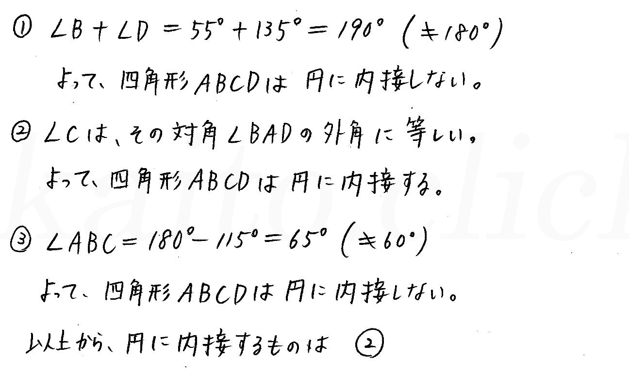 クリアー数学A-168解答