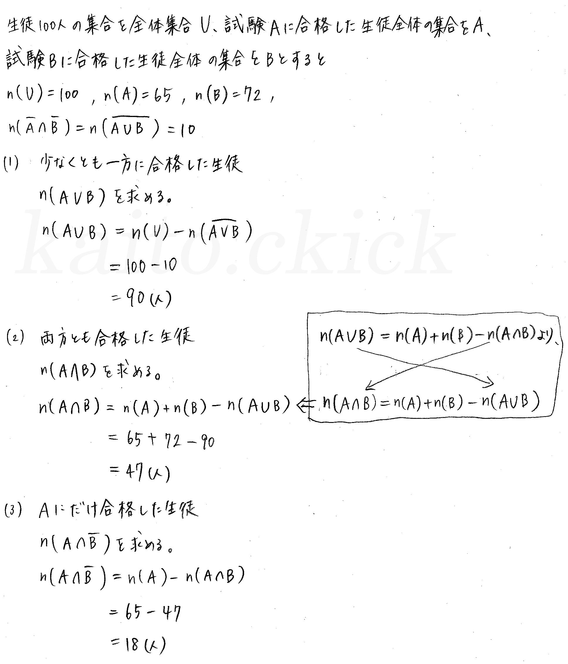 クリアー数学A-17解答