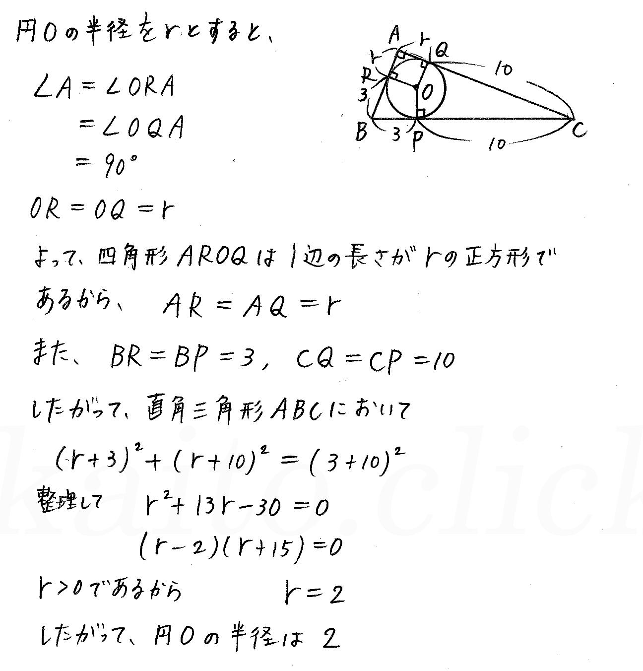 クリアー数学A-176解答