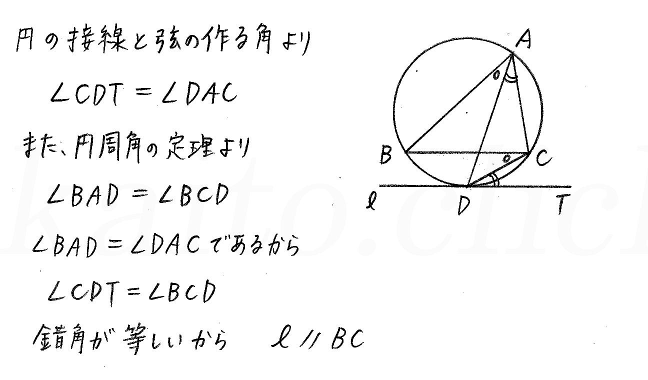 クリアー数学A-177解答