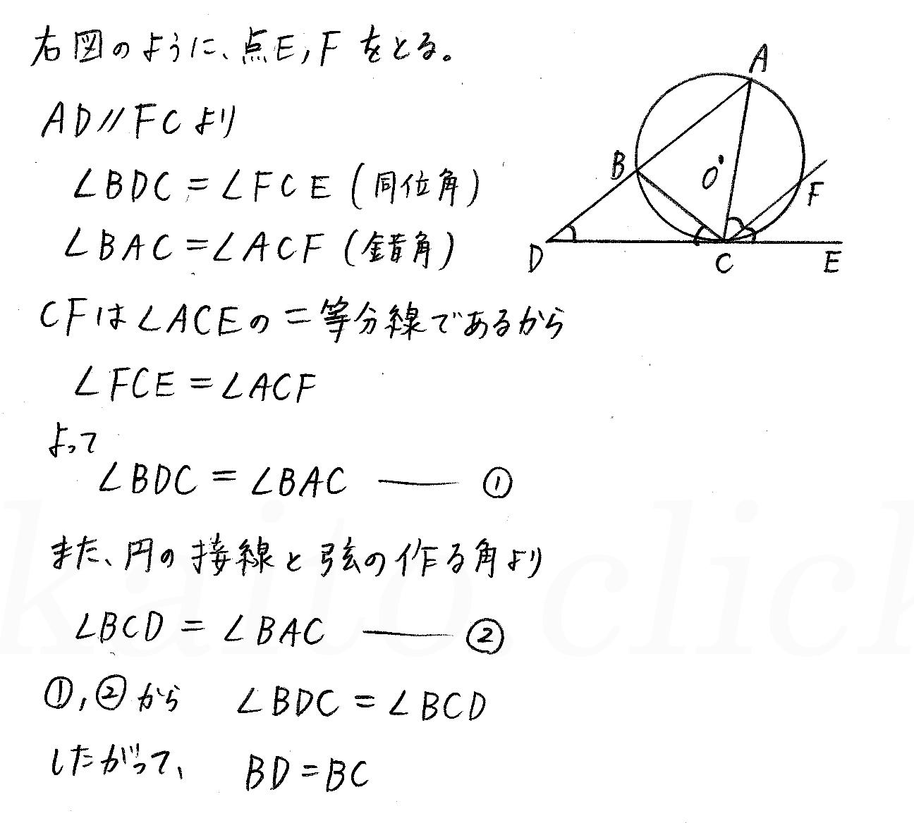 クリアー数学A-178解答