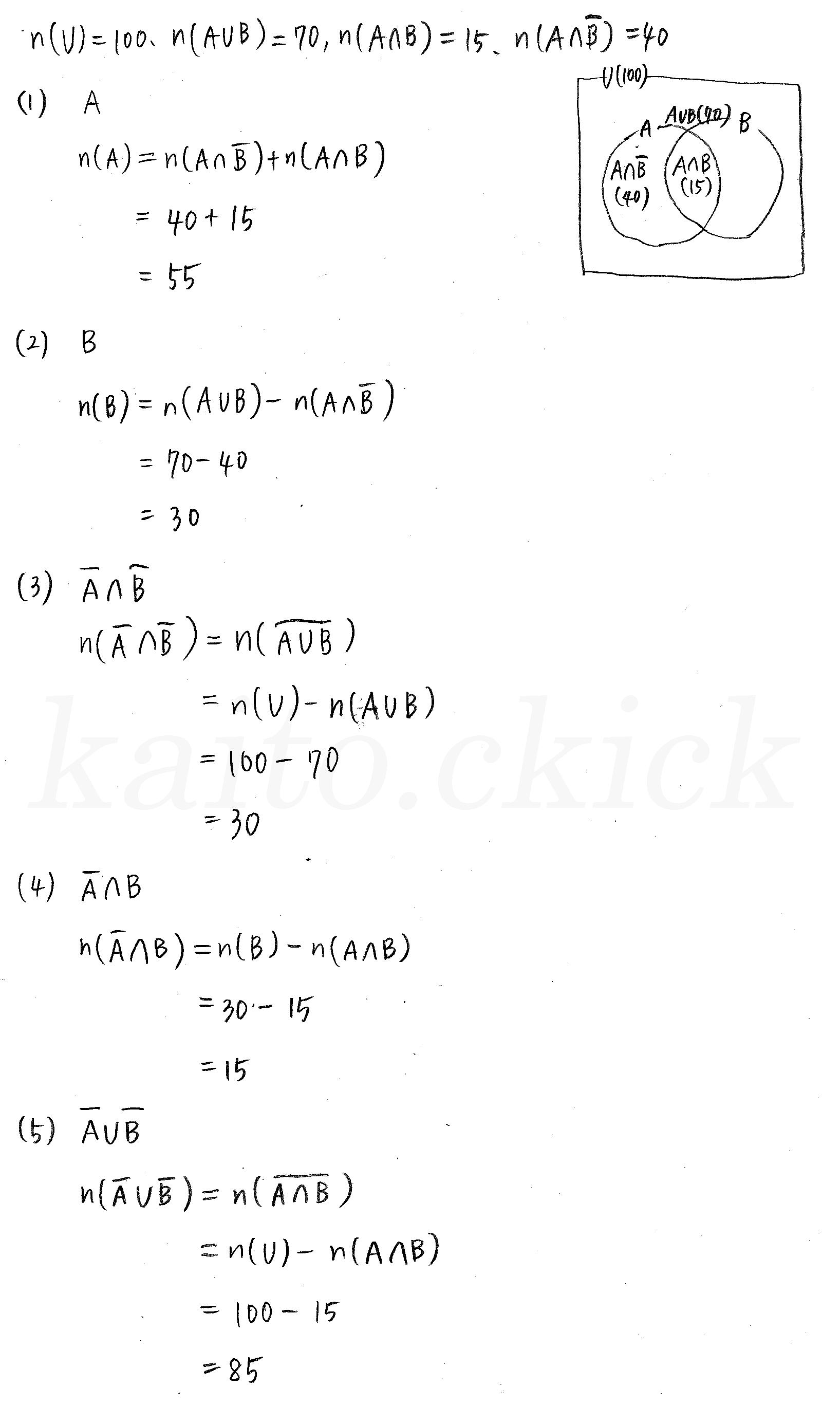 クリアー数学A-18解答