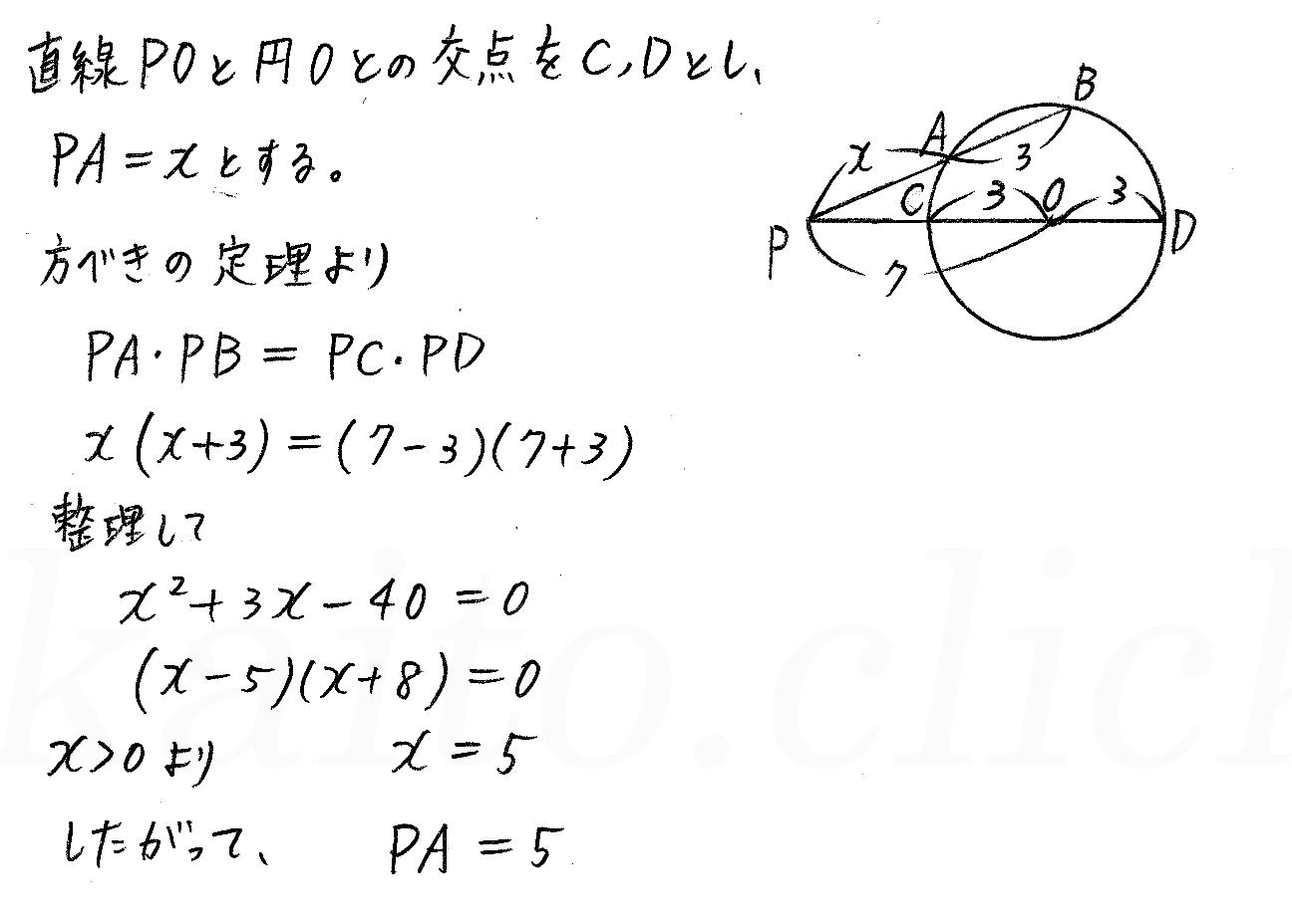 クリアー数学A-180解答