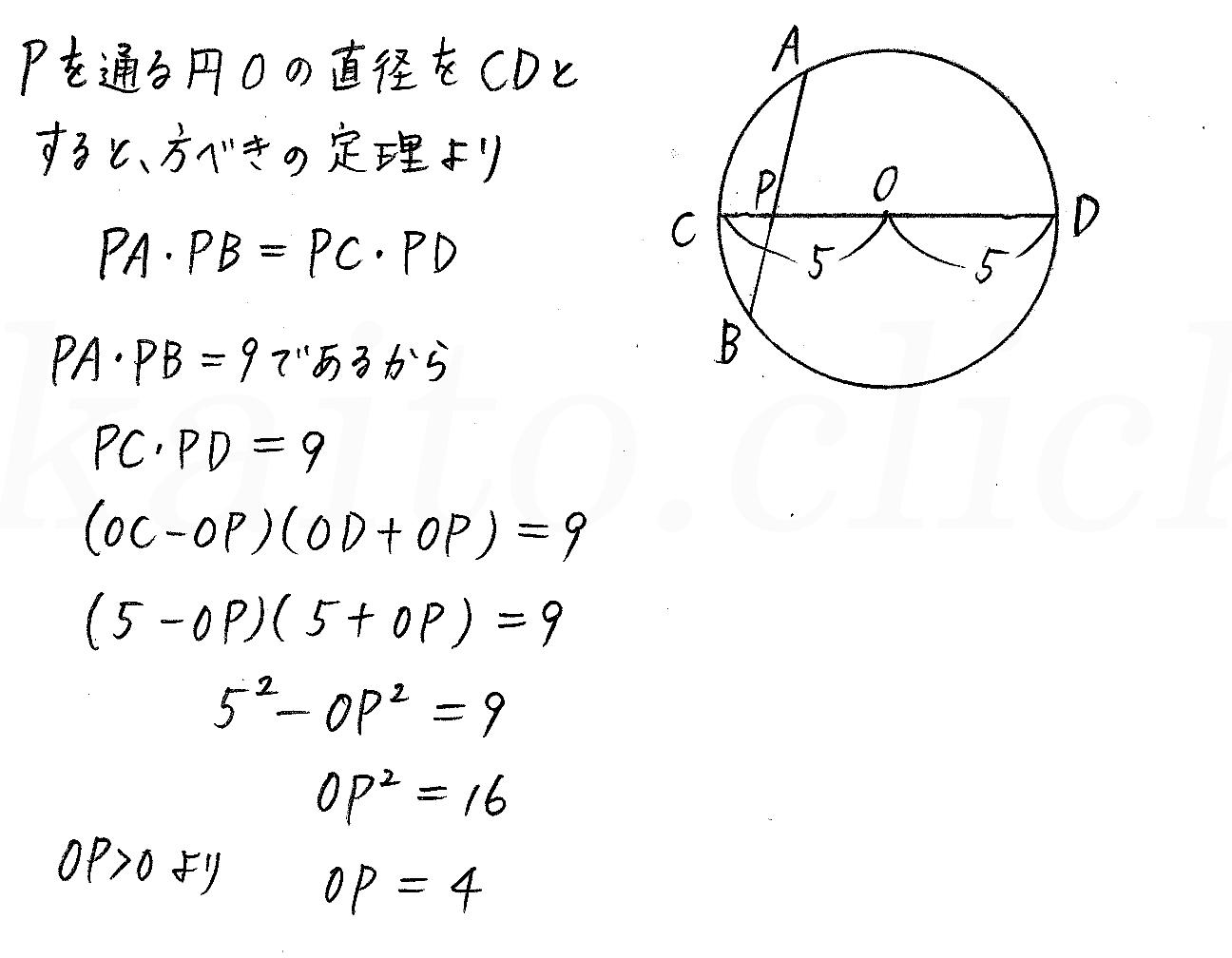 クリアー数学A-181解答