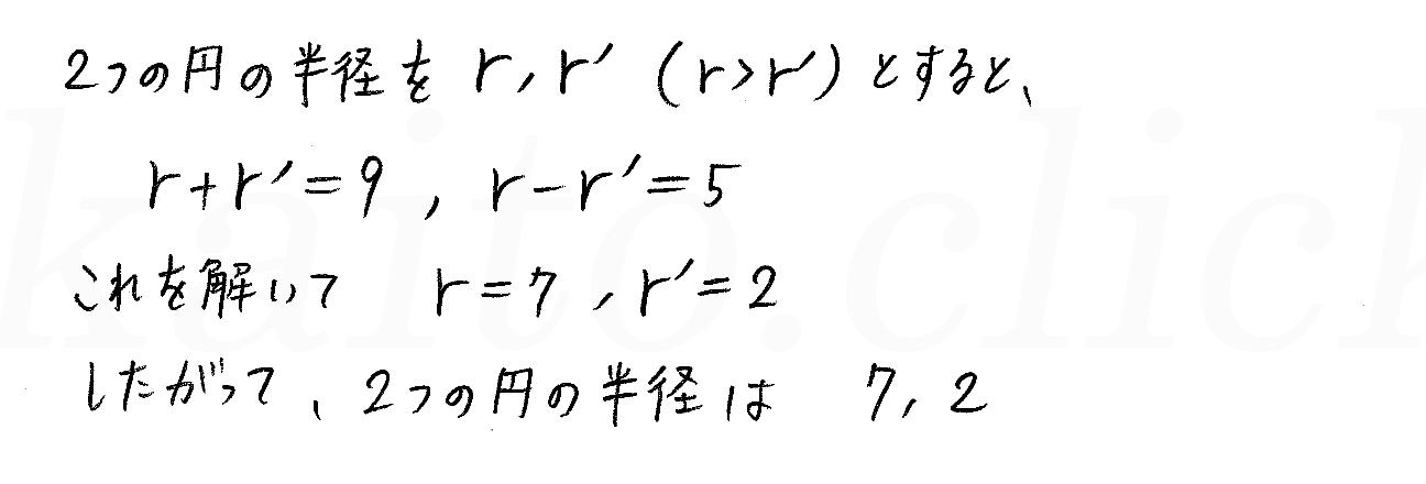 クリアー数学A-186解答