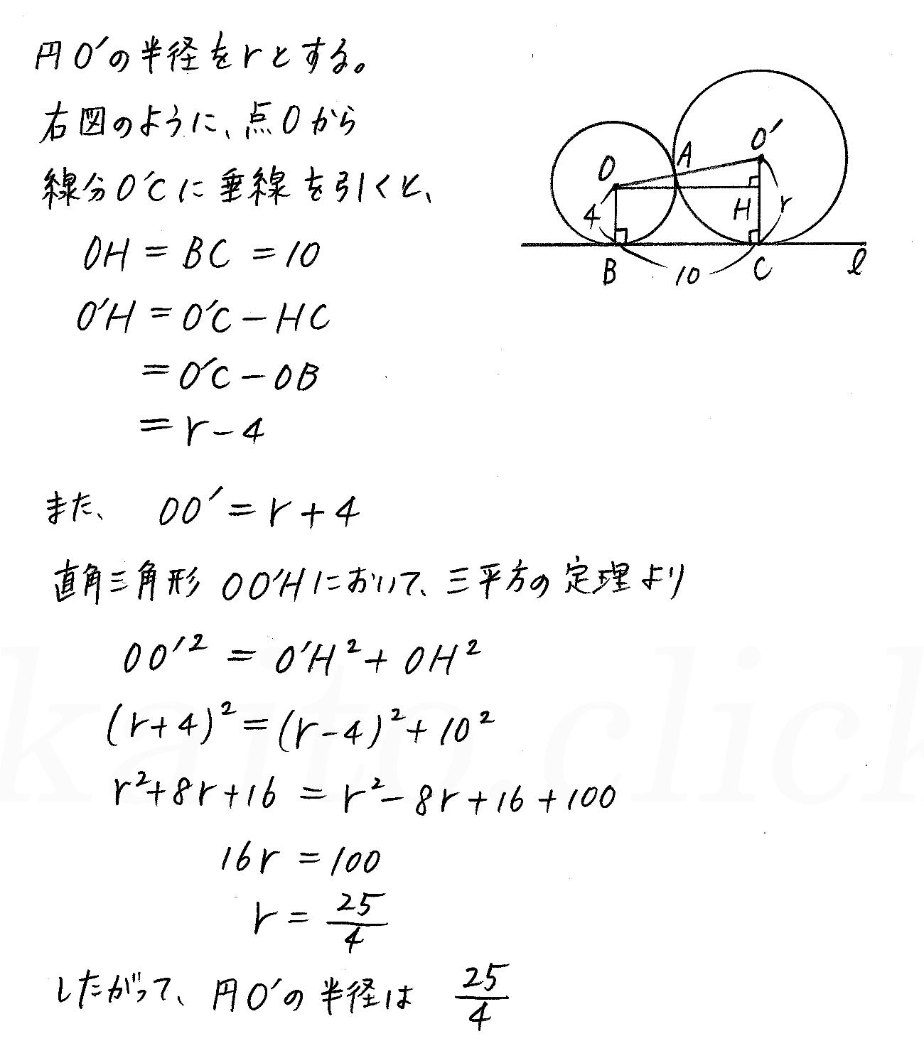 クリアー数学A-189解答