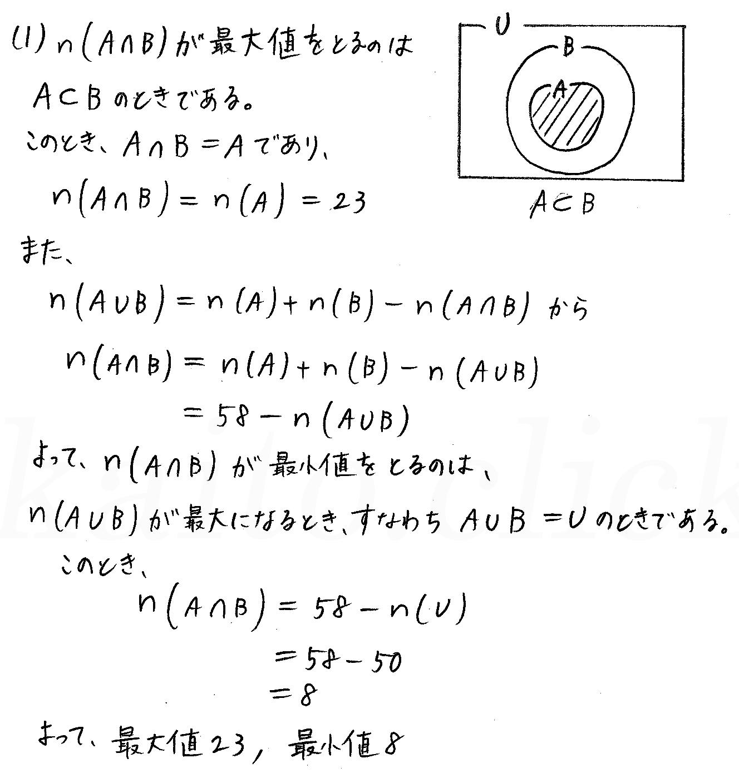 クリアー数学A-19解答